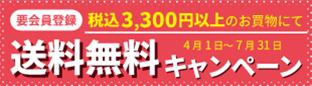無料会員登録&税込3,300円以上のお買い物で送料無料キャンペーン開催!