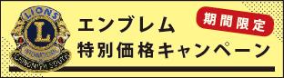エンブレム特別価格キャンペーン