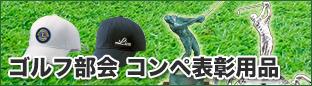 ゴルフ部会 コンペ表彰用品